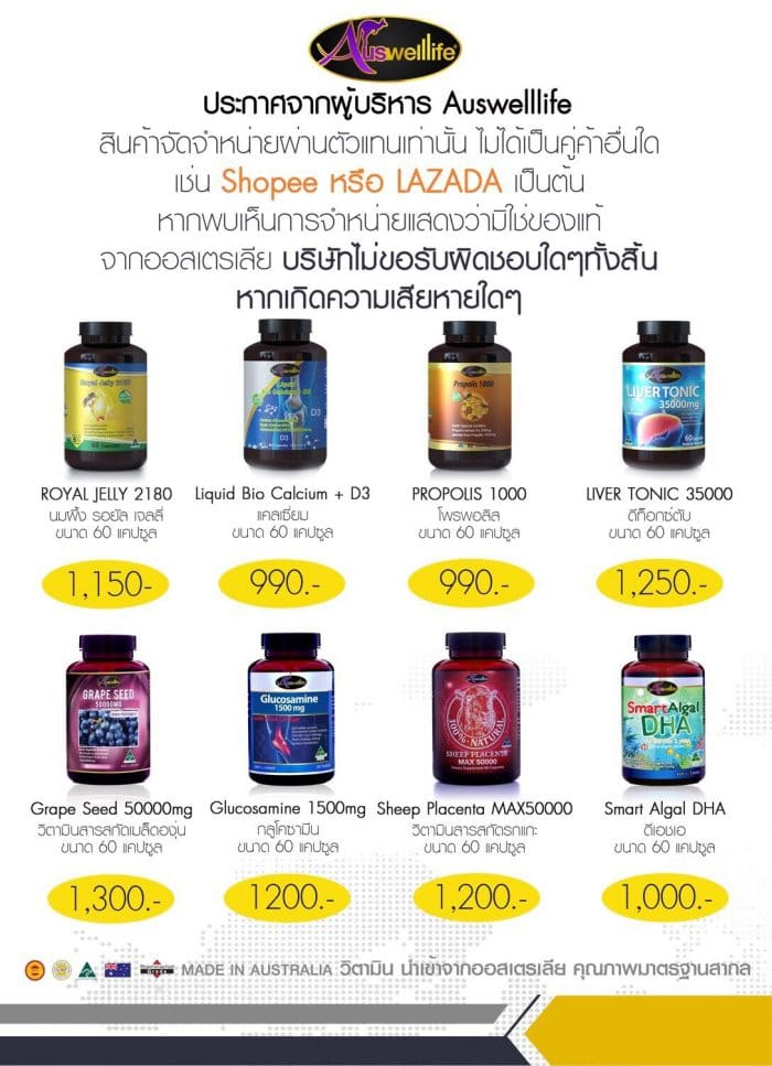 เกรปซีด Auswelllife Grape Seed