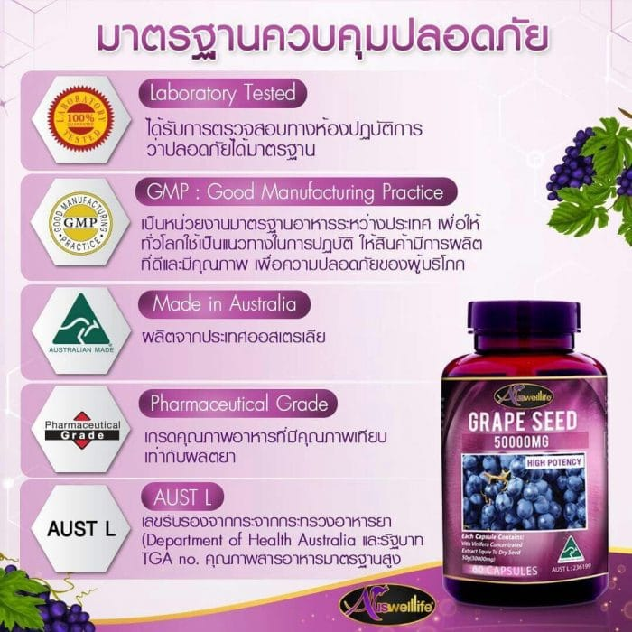 Auswelllife Grape Seed 50000 MG